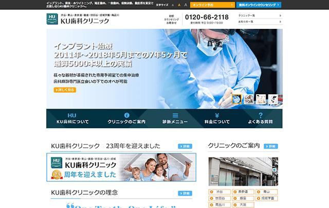 KU歯科クリニックのサイトキャプチャ