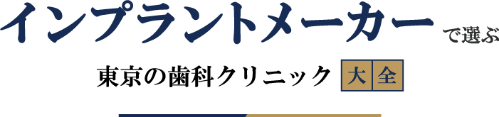 インプラントメーカーで選ぶ東京の歯科クリニック大全