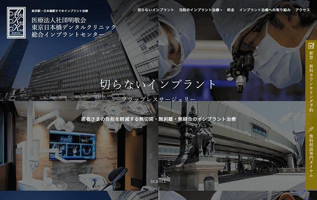 東京日本橋デンタルクリニックのサイトキャプチャ