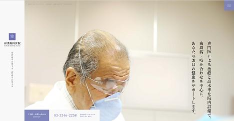 河津歯科医院